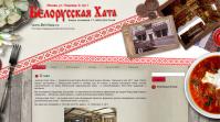 Удаление вирусов с сайта bel-hata.ru