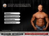 Авторан-меню для dvd курса Юрия Спасокукоцкого (дизайн + программирование)