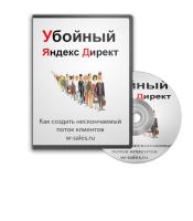 """Дизайн обложки для курса по контекстной рекламе в """"Яндекс Директ"""""""