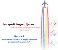 "Презентация по курсу ""Яндекс Директ"" пример страницы 2"