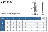 Таблицы с технической информацией 2