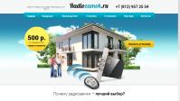 Доработка сайта radiozamok.ru