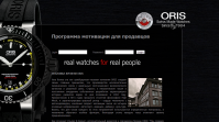 Сайт программы мотивации продавцов компании Oris