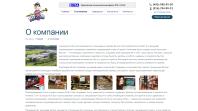 Доработка сайта dribo.ru