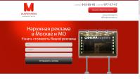 "Доработка сайта рекламного агентства ""Мармарин"" marmarin.ru"
