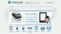 Доработка сайта cifronika.ru