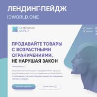 idworld.one