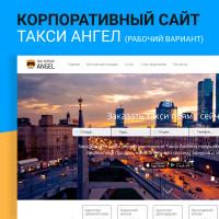 taxi-angel.ru