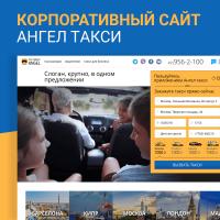 taxiangel24.ru