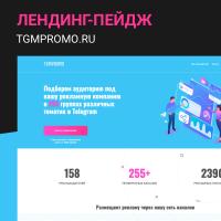tgmpromo.ru