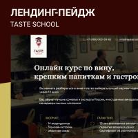 taste school