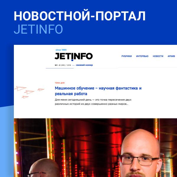 jetinfo.ru