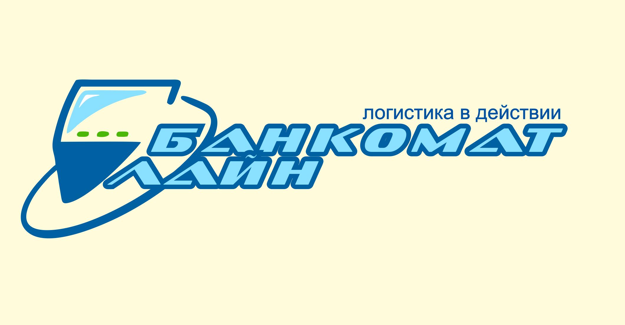 Разработка логотипа и слогана для транспортной компании фото f_456587cda31d4015.png