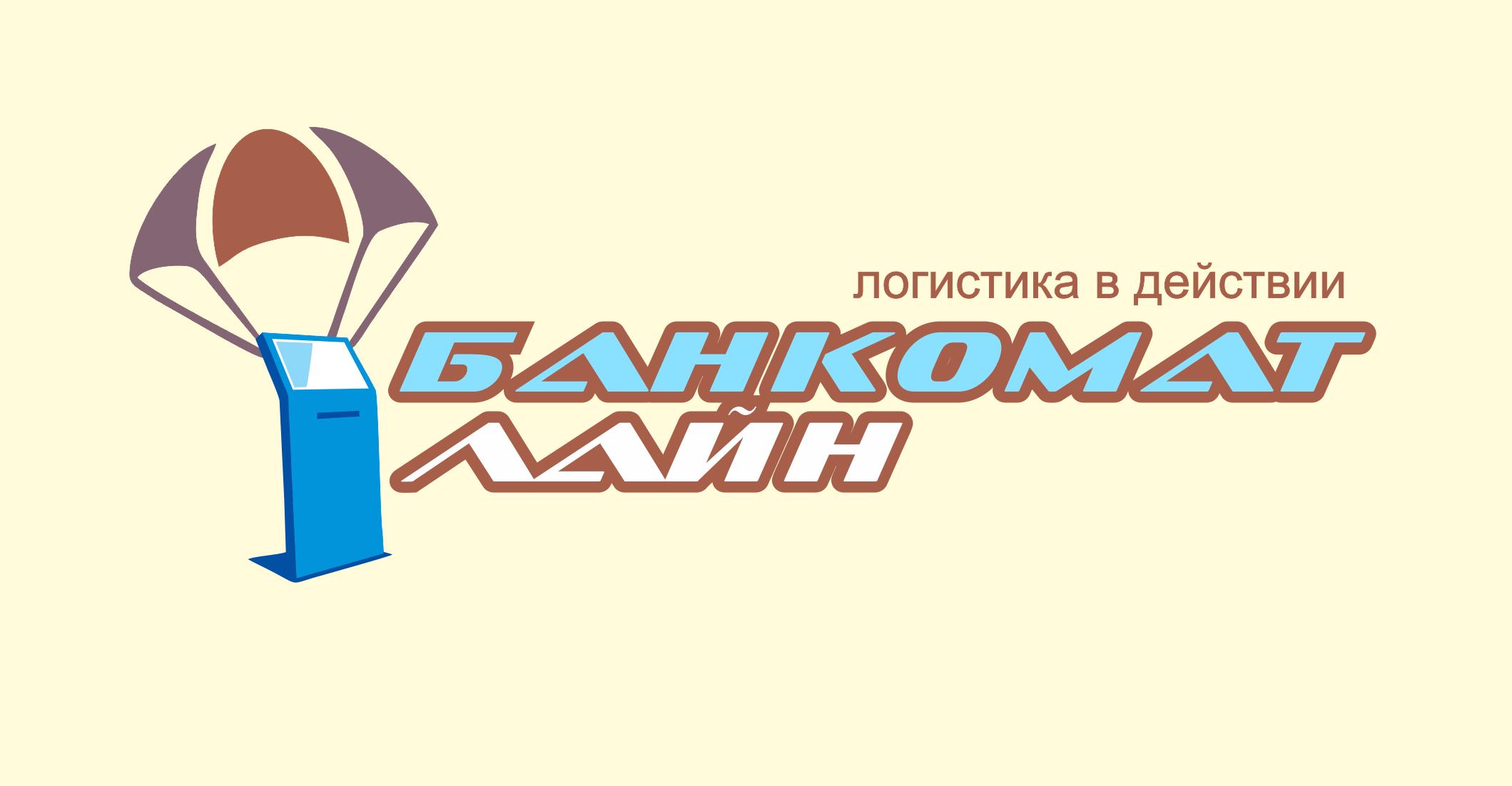 Разработка логотипа и слогана для транспортной компании фото f_534587cda3c005f2.png