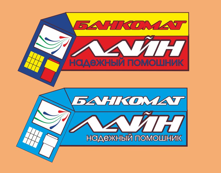 Разработка логотипа и слогана для транспортной компании фото f_5995878f7703256d.png