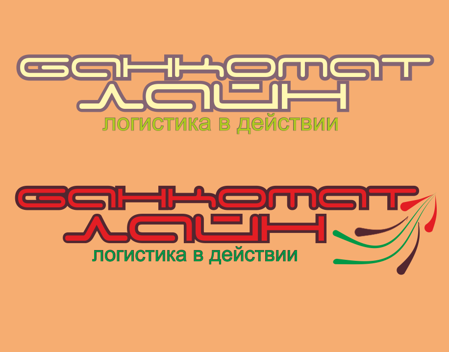 Разработка логотипа и слогана для транспортной компании фото f_6895878f79a1cae6.png