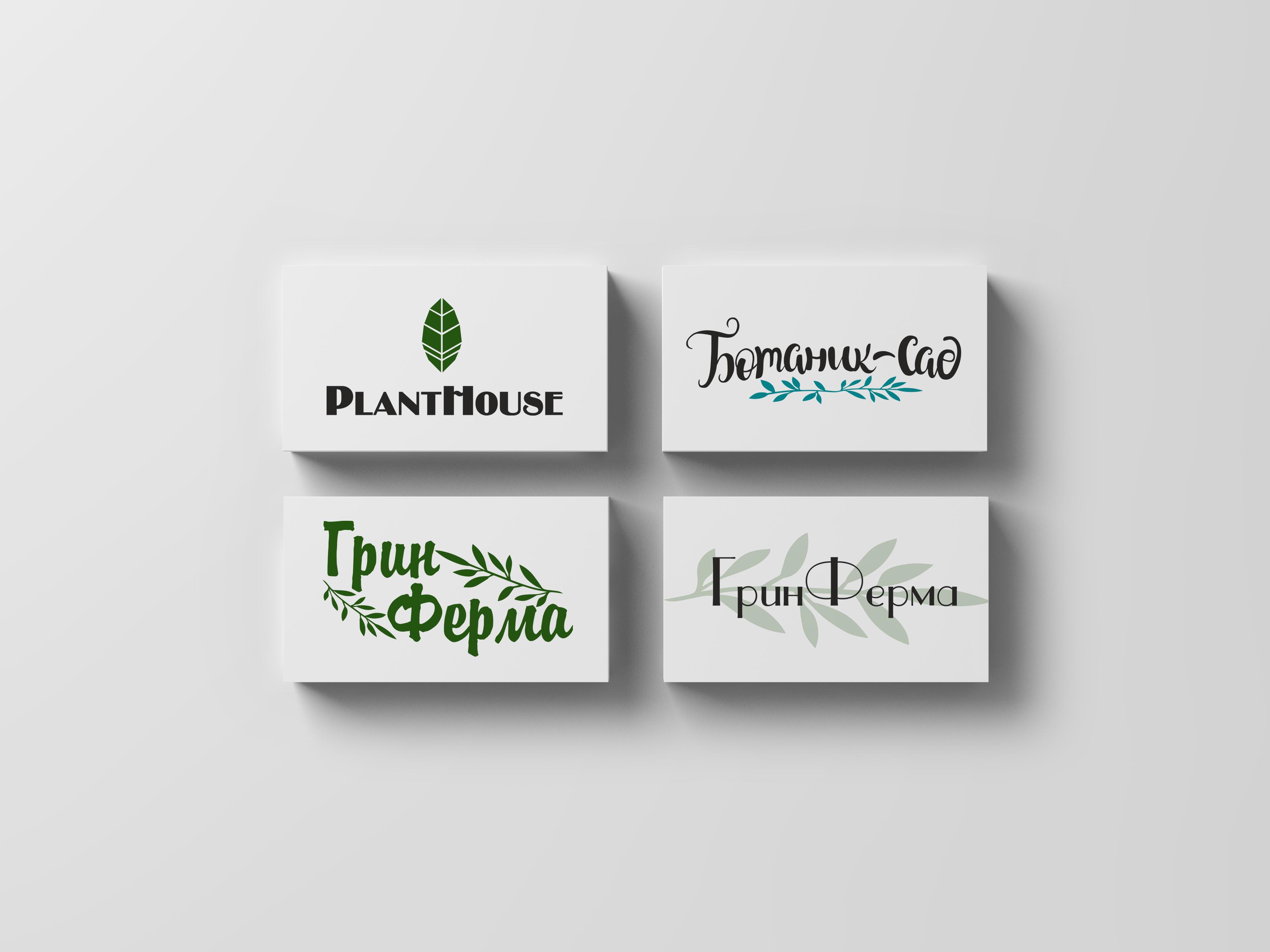 Разработка название садового центра, логотип и слоган фото f_2685a77729be3a22.jpg