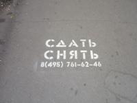 Реклама на асфальте. КП