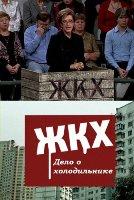 Ток-шоу ЖКХ с Прокловой.
