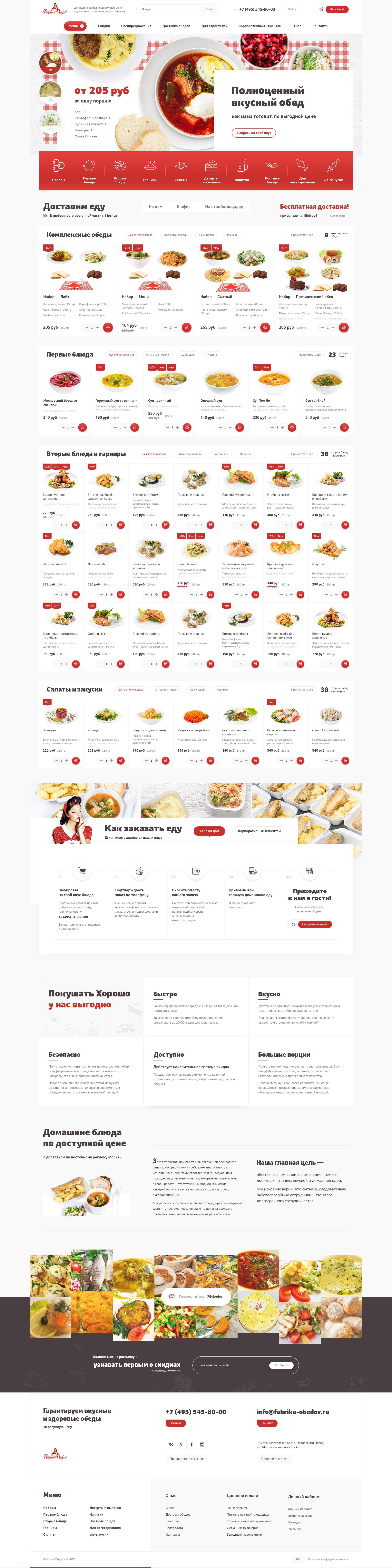 требуется разработать новый дизайн сайта  фото f_9035c4c8f6dbb867.jpg