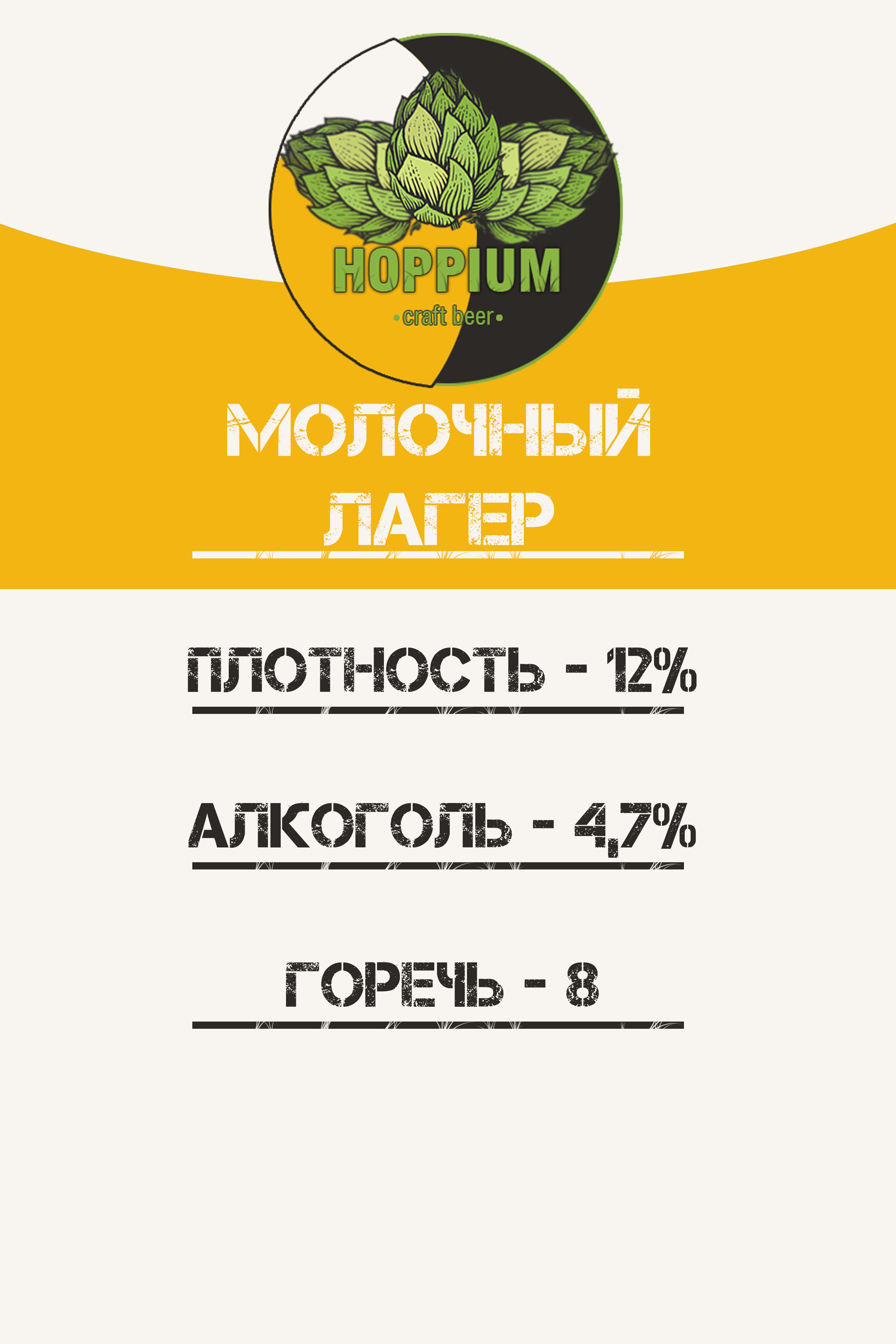 Логотип + Ценники для подмосковной крафтовой пивоварни фото f_6215dbdebb4c2de4.jpg