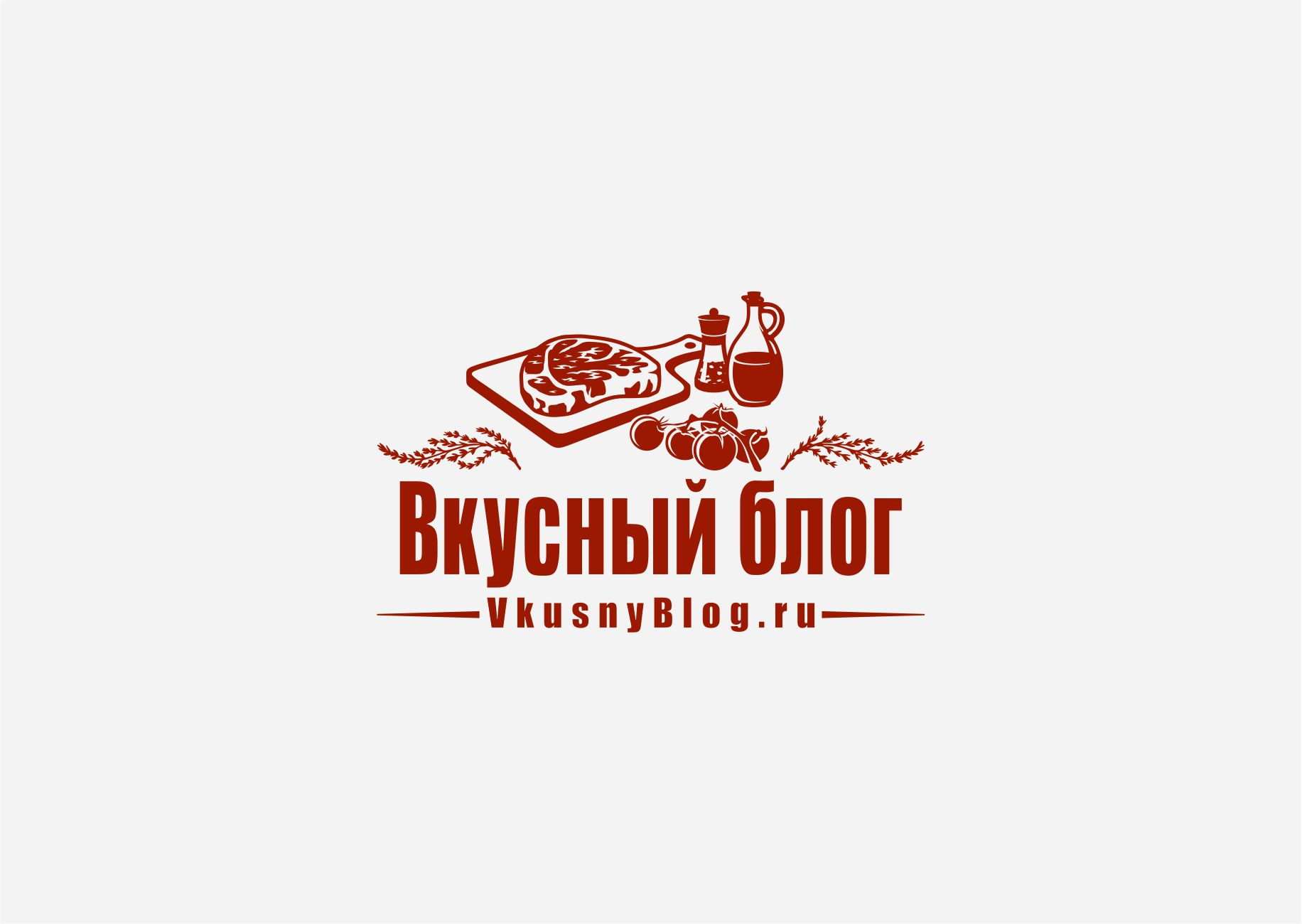 "конкурс 1 место логотип ""Вкусный Блог"""
