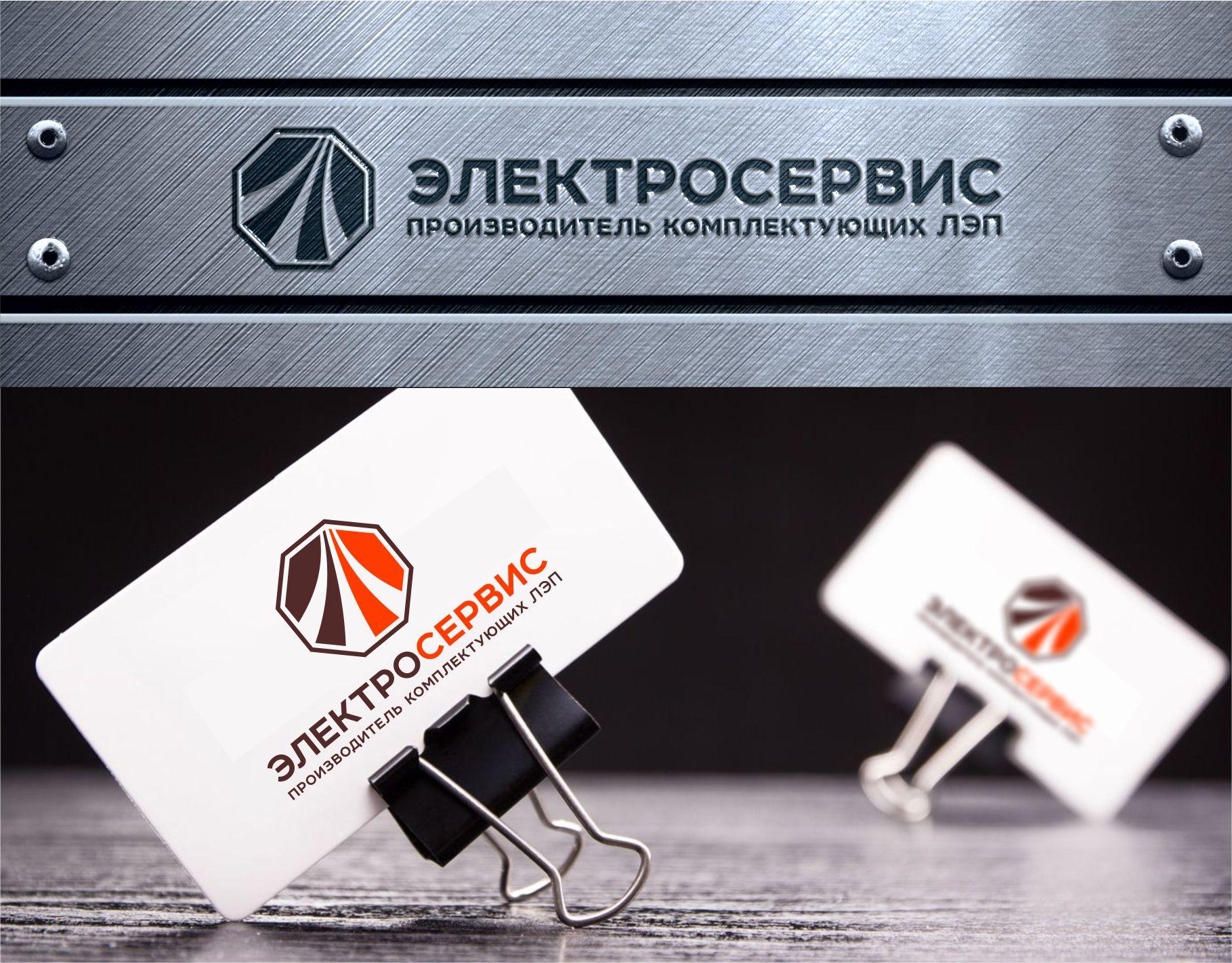 конкурс 1 место Логотип электротехнической компании