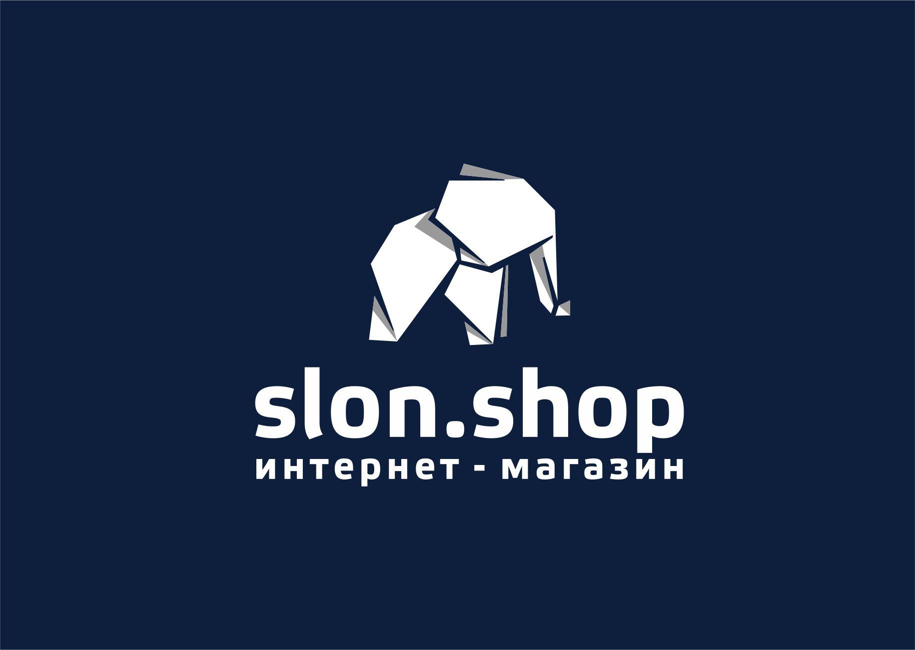 "конкурс 1 место логотип интернет магазина ""SLON.SHOP"""