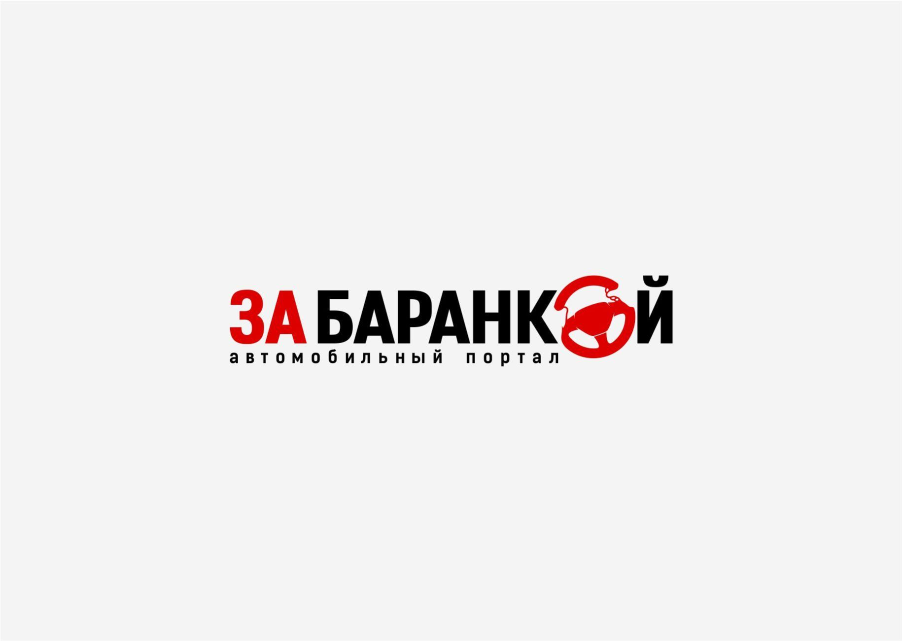 конкурс логотип автопортала