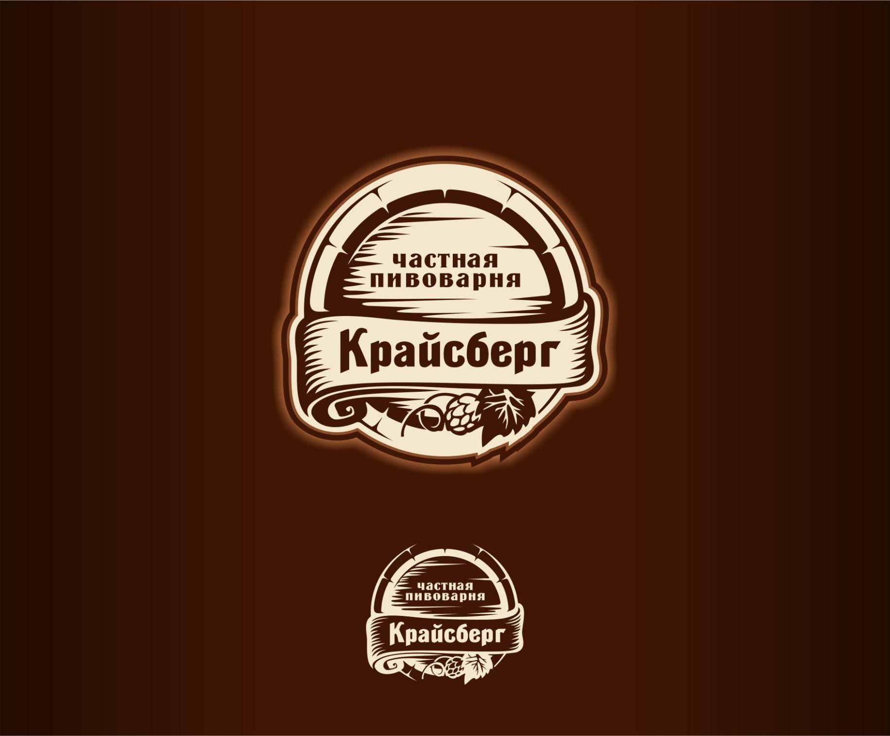 логотип для частной пивоварни (финал) Графический знак свободен, продаю