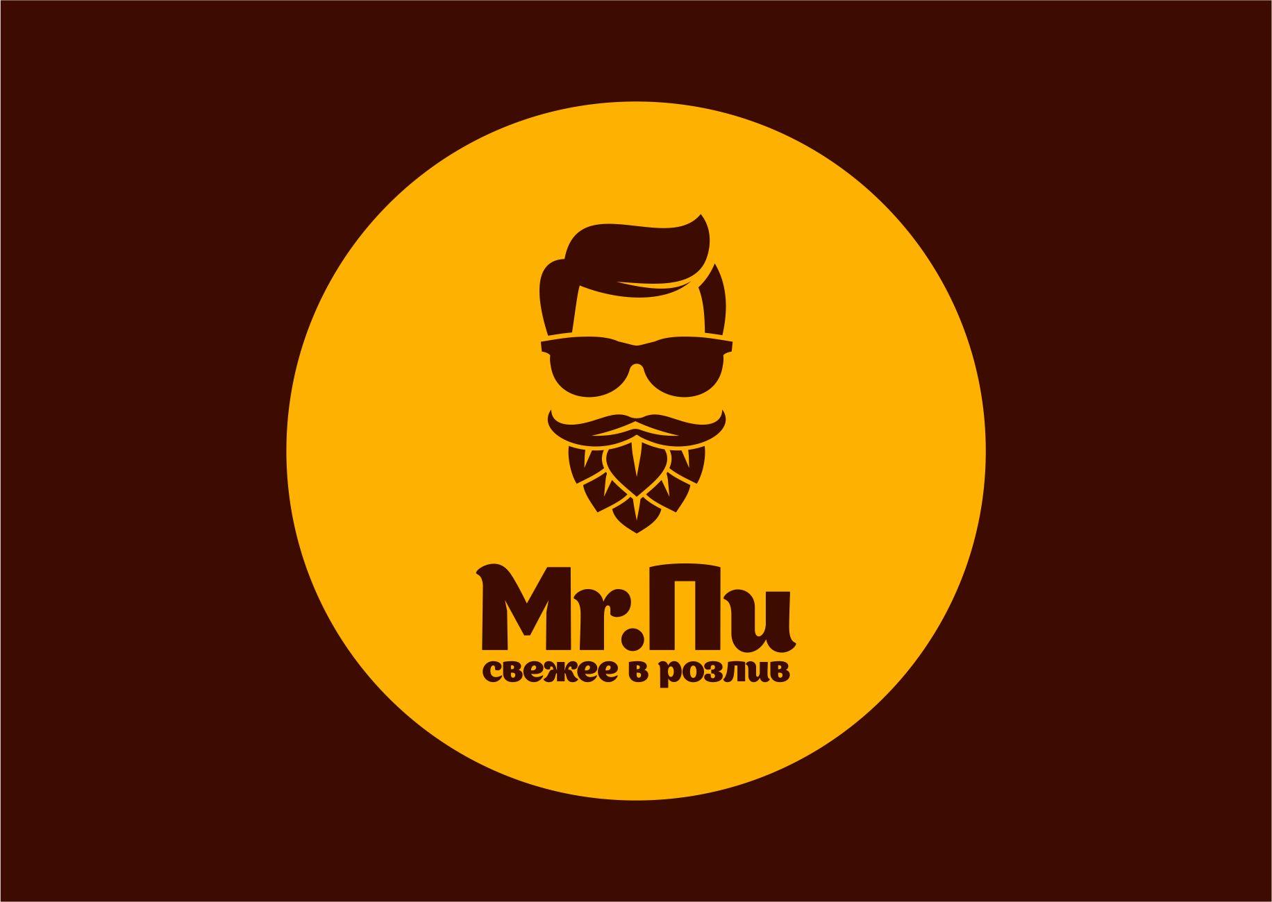 конкурс 1 место Логотип для разливного пива