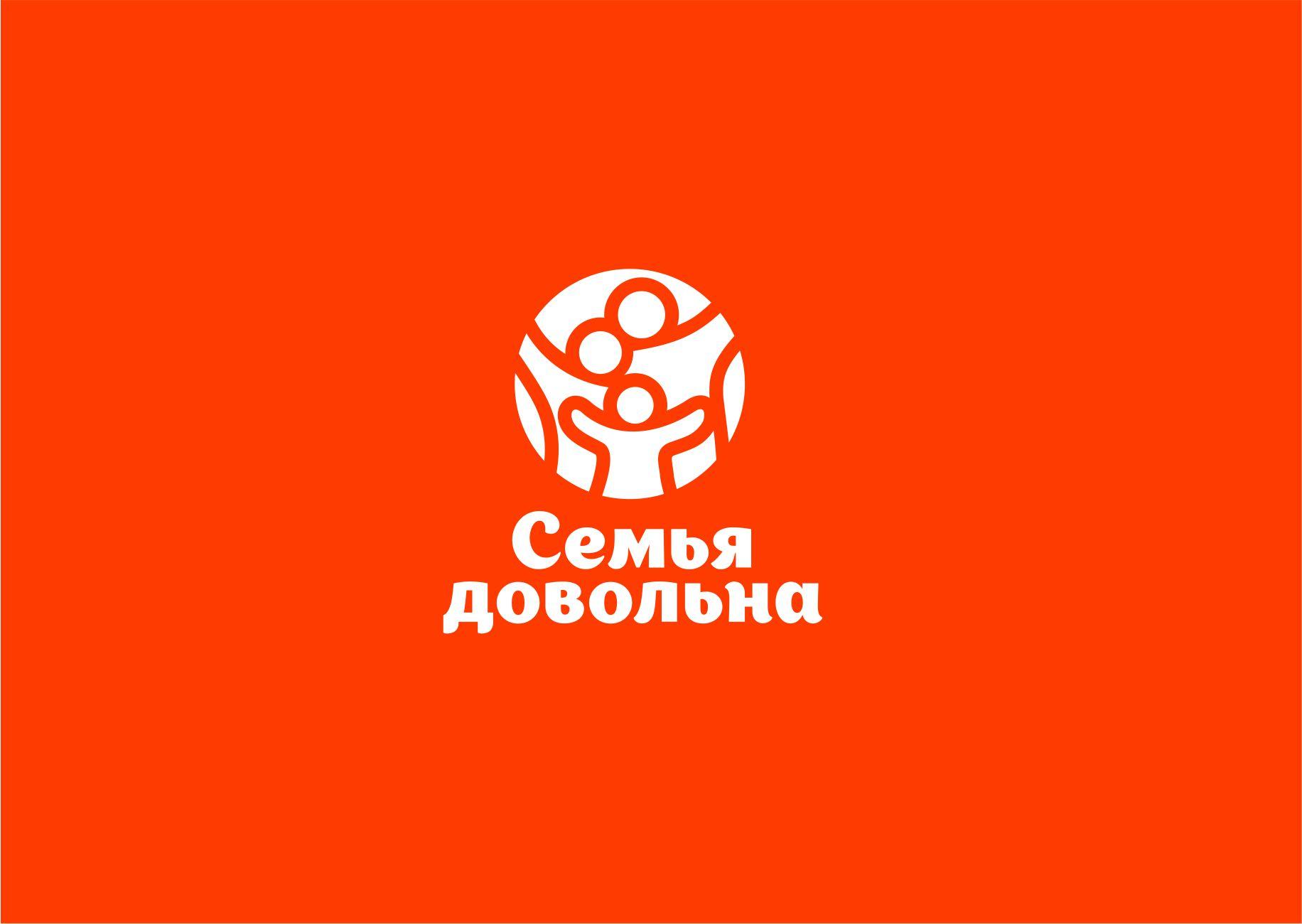 """Разработайте логотип для торговой марки """"Семья довольна"""" фото f_088596900cf4b47d.jpg"""