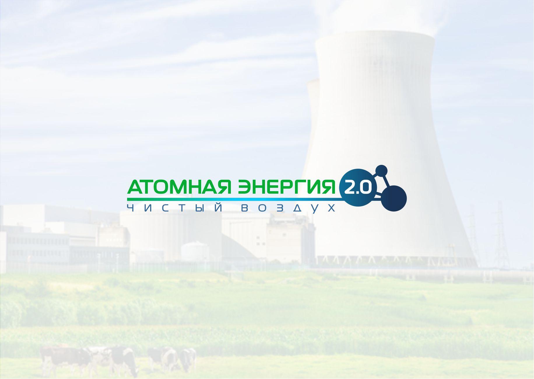 """Фирменный стиль для научного портала """"Атомная энергия 2.0"""" фото f_10459e8ae339da2a.jpg"""
