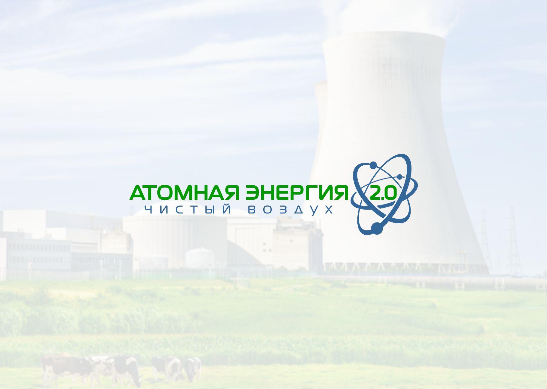 """Фирменный стиль для научного портала """"Атомная энергия 2.0"""" фото f_22859e8a8bba3f34.jpg"""