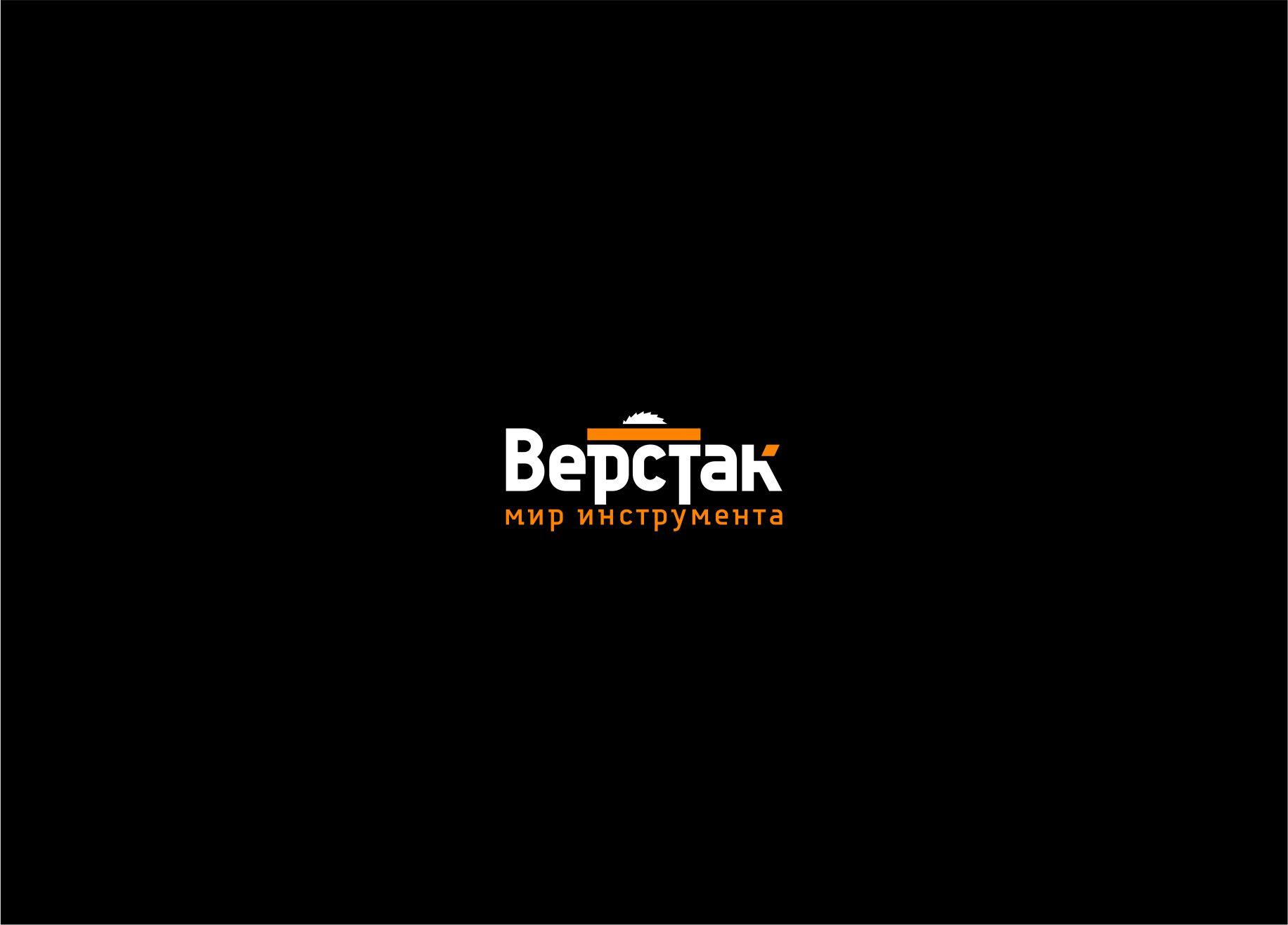 Логотип магазина бензо, электро, ручного инструмента фото f_3035a0d6efdce2e0.jpg
