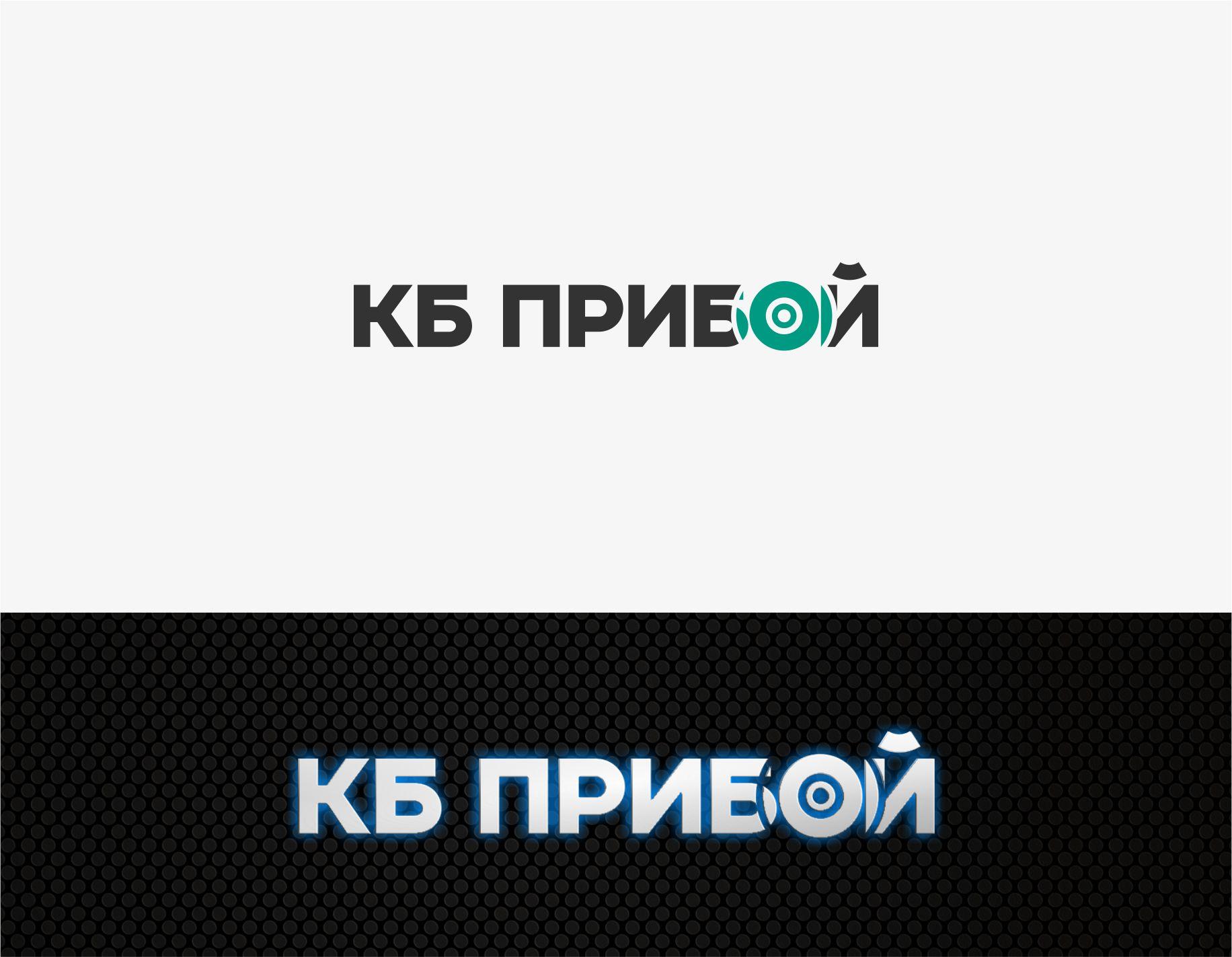 Разработка логотипа и фирменного стиля для КБ Прибой фото f_3445b24fbb860224.jpg