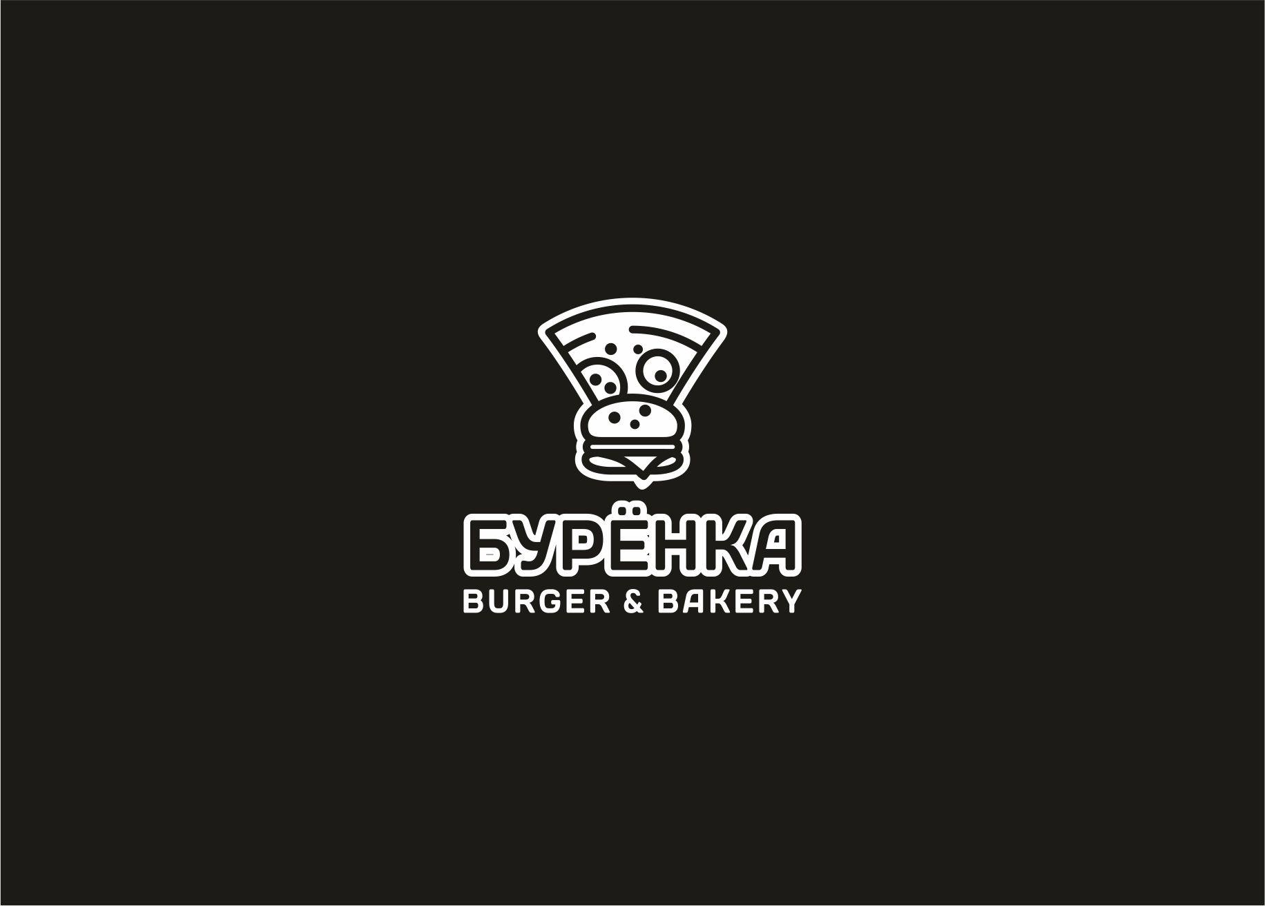 Логотип для Бургерной с Пекарней фото f_3665e10ce00d60ed.jpg