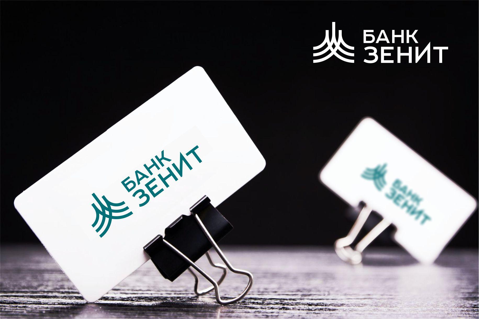 Разработка логотипа для Банка ЗЕНИТ фото f_4455b4bb057164f9.jpg