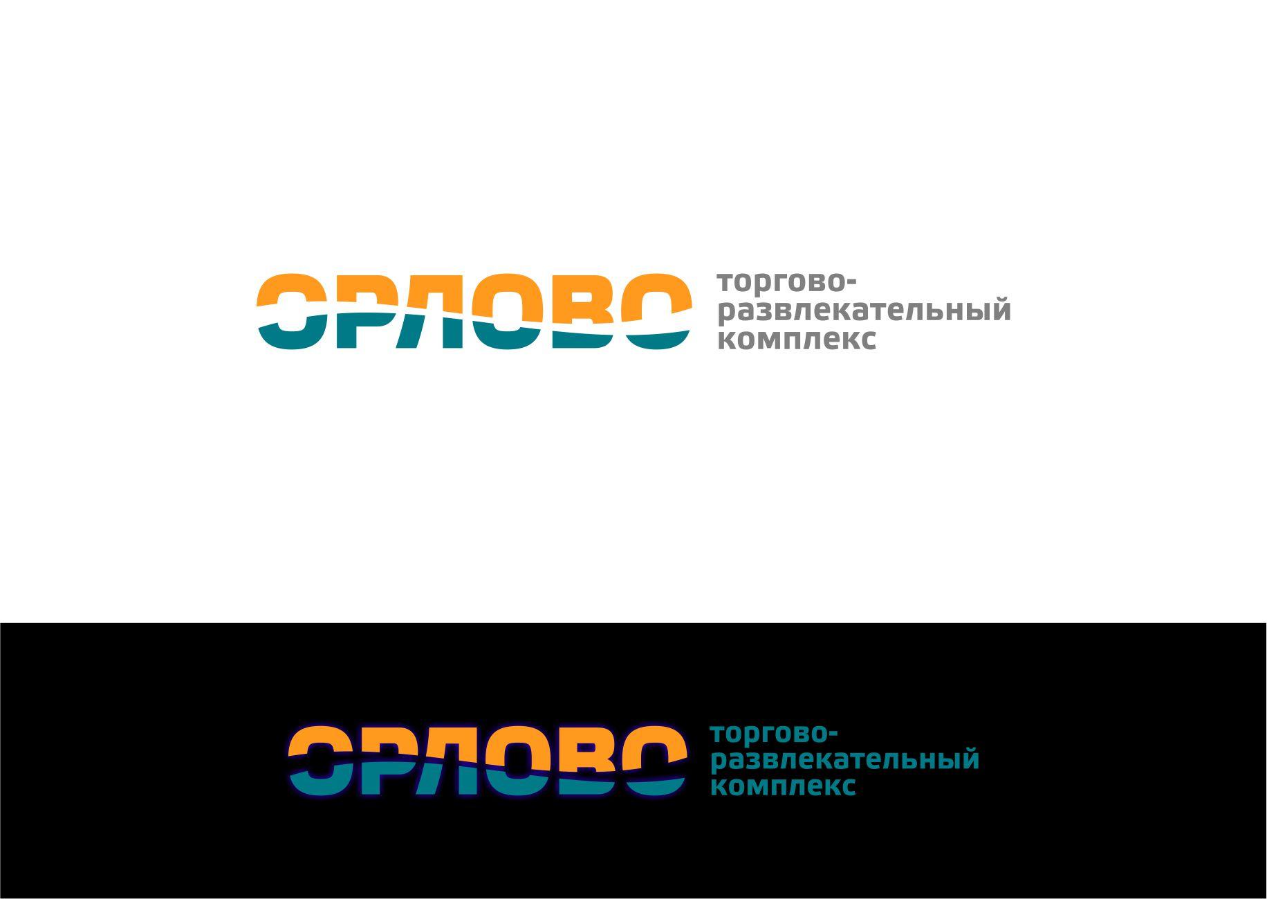 Разработка логотипа для Торгово-развлекательного комплекса фото f_456596b3597051ae.jpg