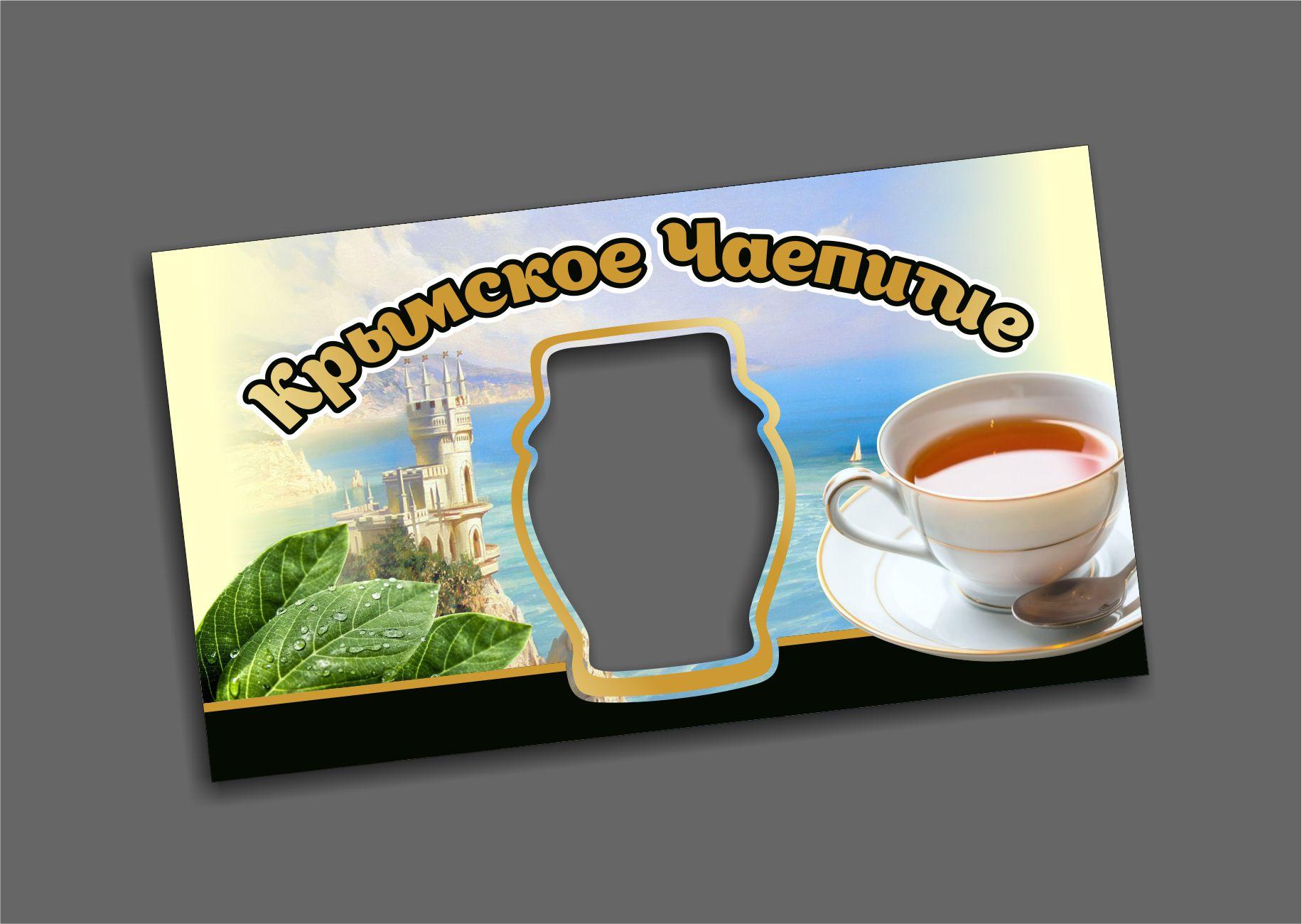 Дизайн подарочной-сувенирной коробки: с чаем и варением фото f_4725a428dd3c7d8f.jpg