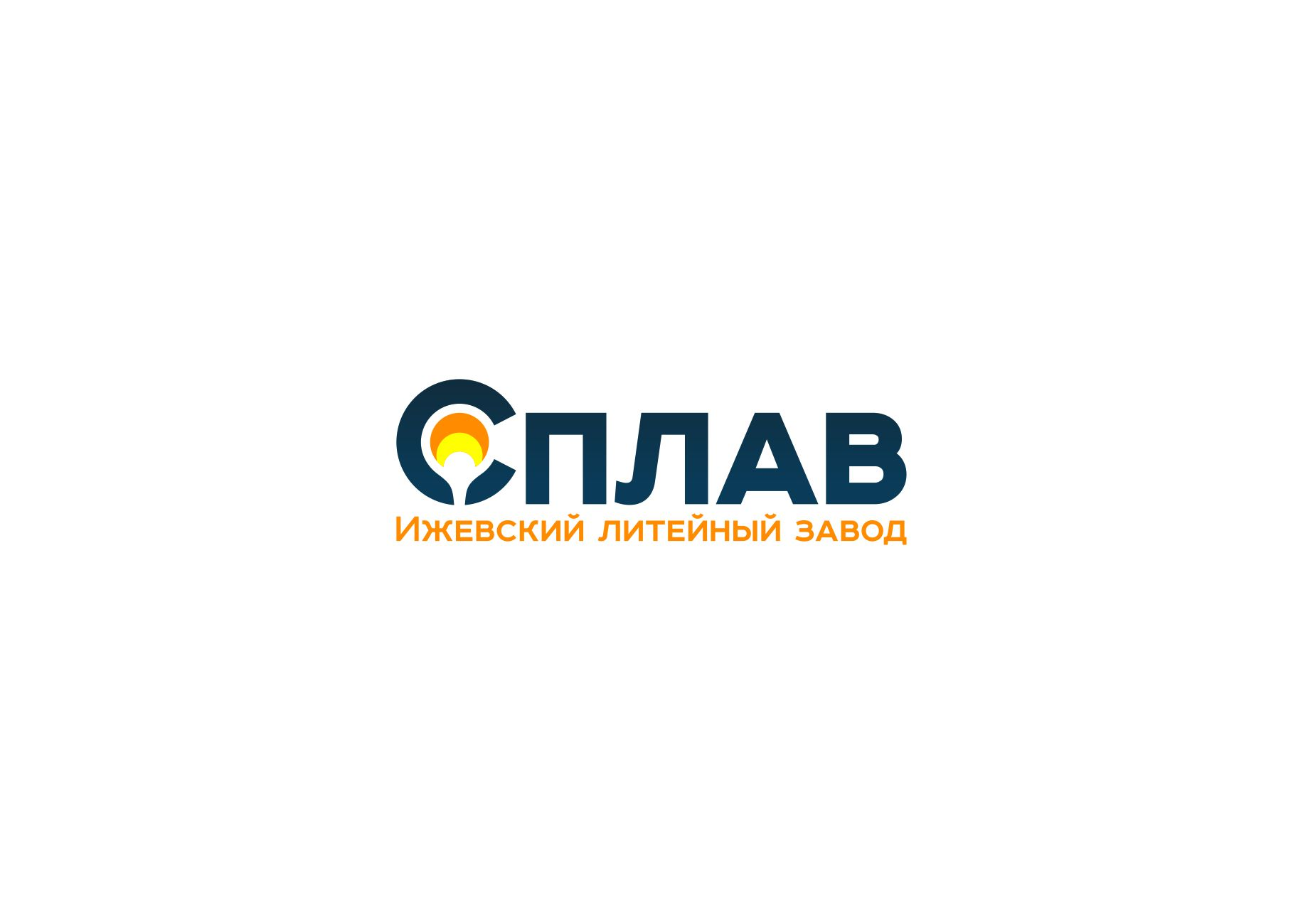 Разработать логотип для литейного завода фото f_6085afabeea8a581.jpg