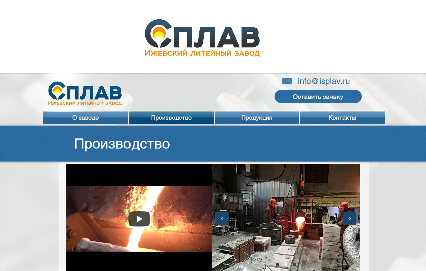 Разработать логотип для литейного завода фото f_6225afac272a73a4.jpg
