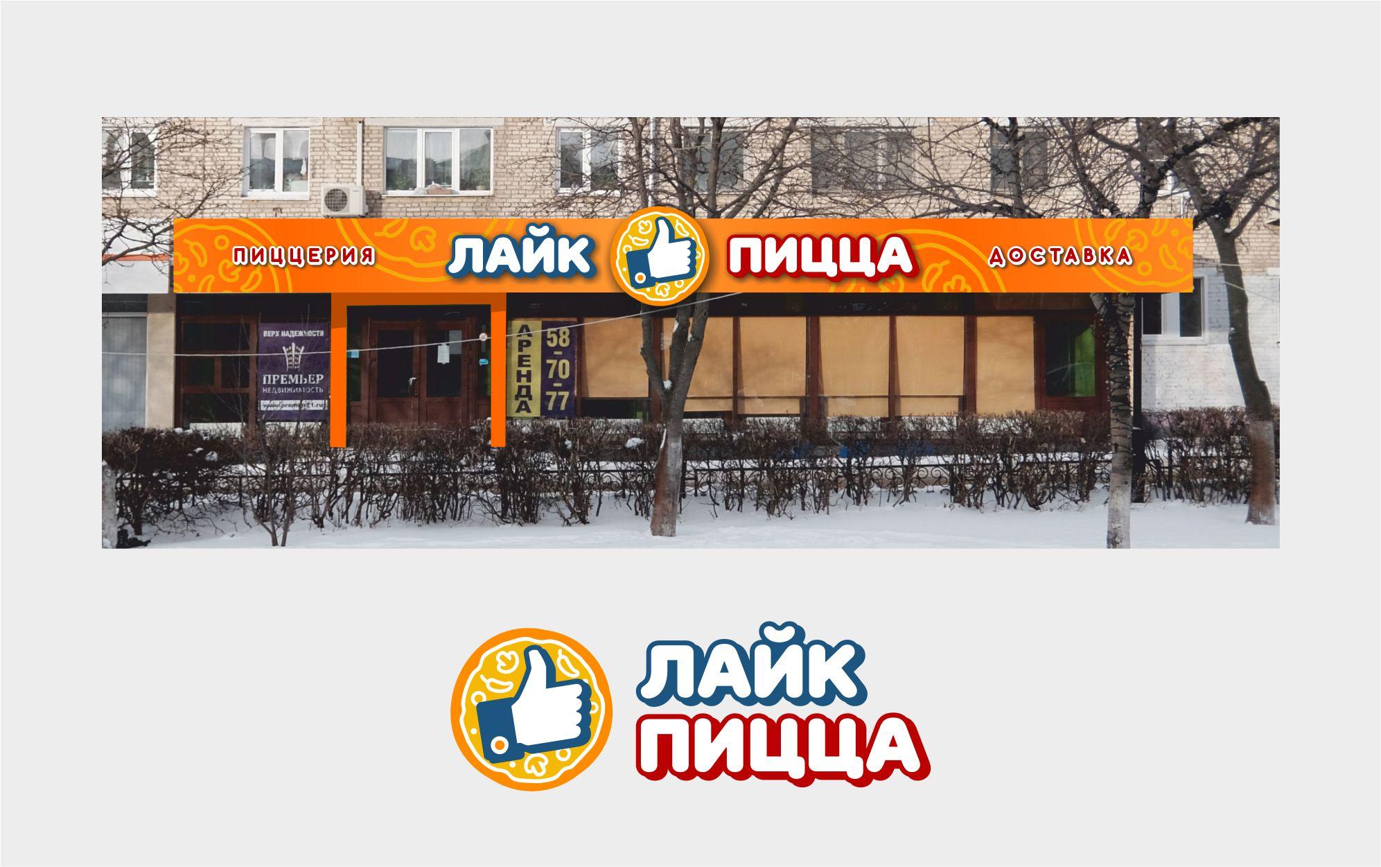 Дизайн уличного козырька с вывеской для пиццерии фото f_671587212e4eb770.jpg
