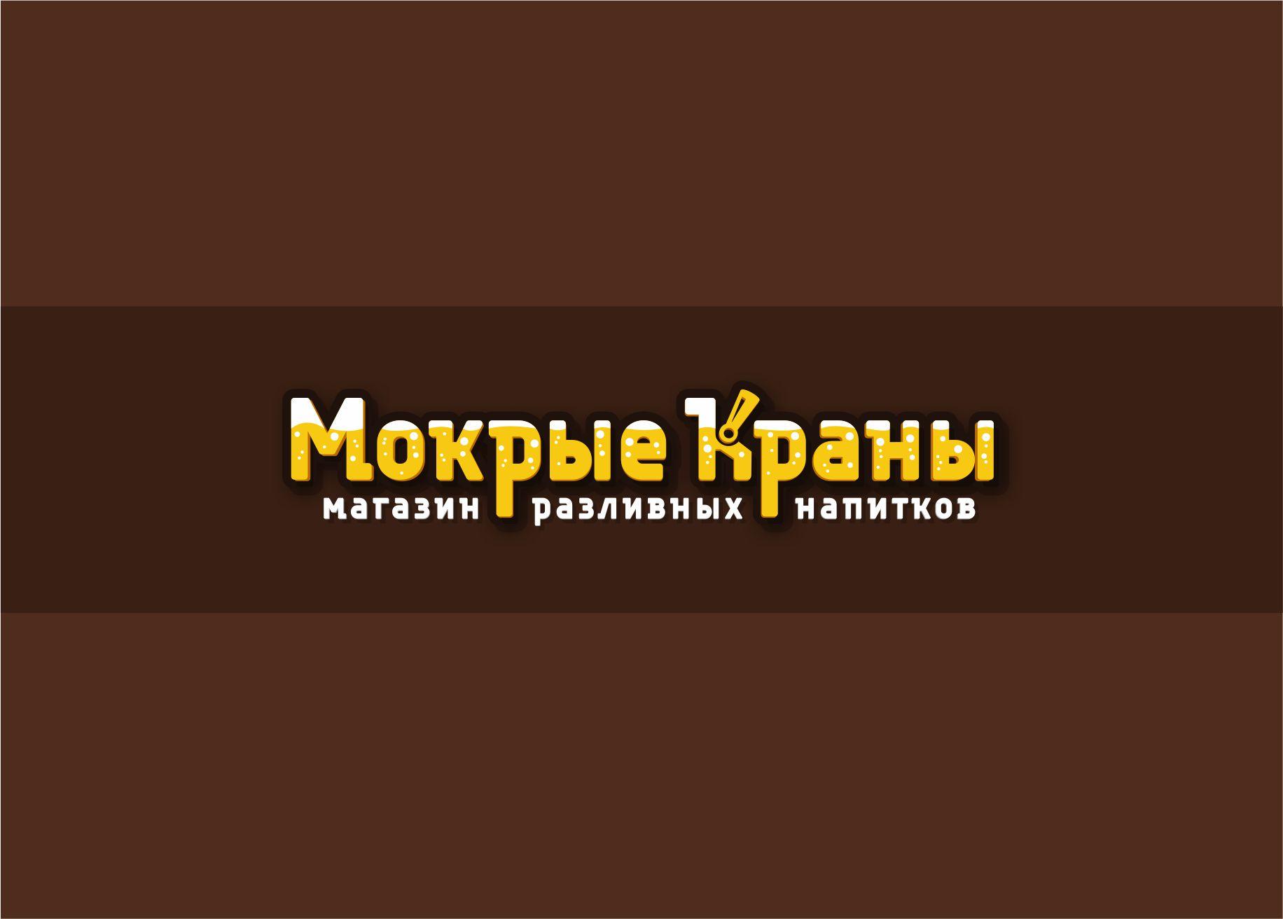 Вывеска/логотип для пивного магазина фото f_6916024e76a742b3.jpg