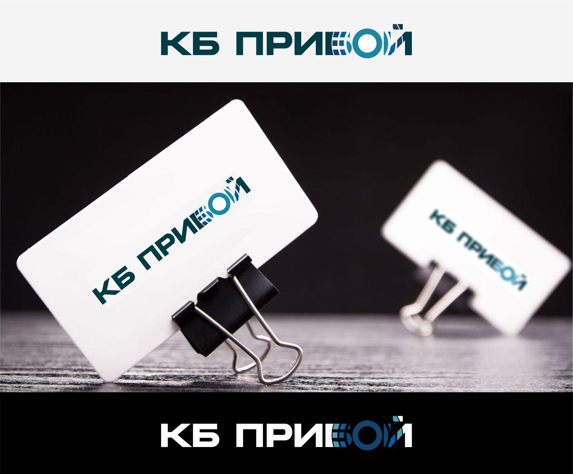 Разработка логотипа и фирменного стиля для КБ Прибой фото f_7575b2aa48a47045.jpg