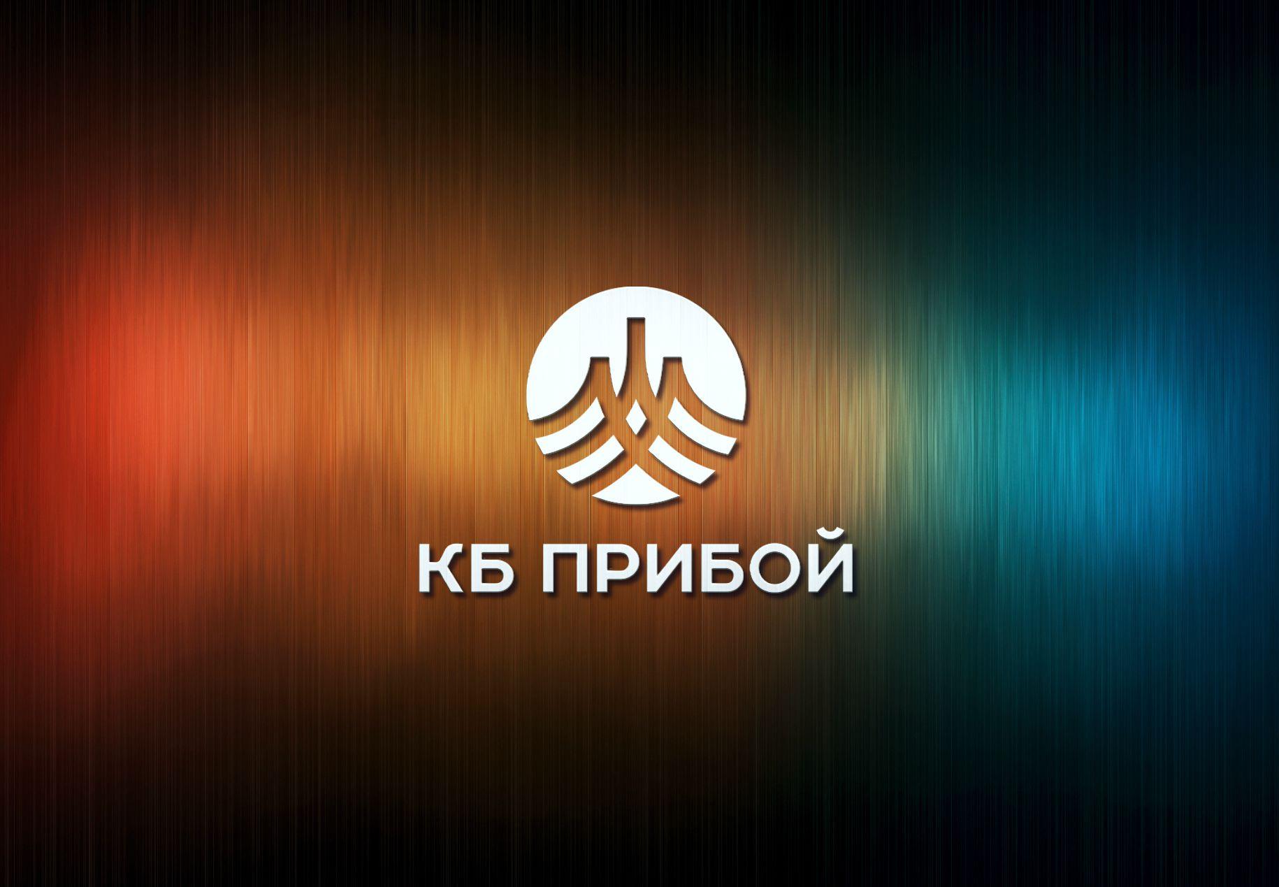 Разработка логотипа и фирменного стиля для КБ Прибой фото f_7625b2190eaf2a8e.jpg