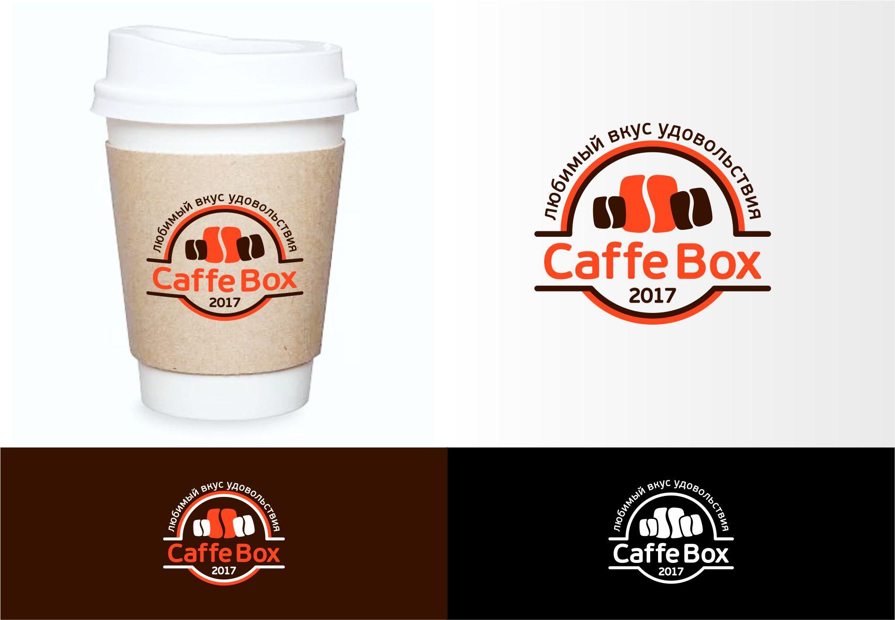 Требуется очень срочно разработать логотип кофейни! фото f_8255a0b5336e2ca5.jpg
