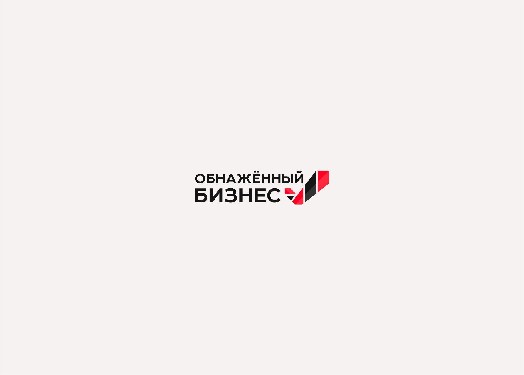 "Логотип для продюсерского центра ""Обнажённый бизнес"" фото f_9495b9cc22189eda.jpg"