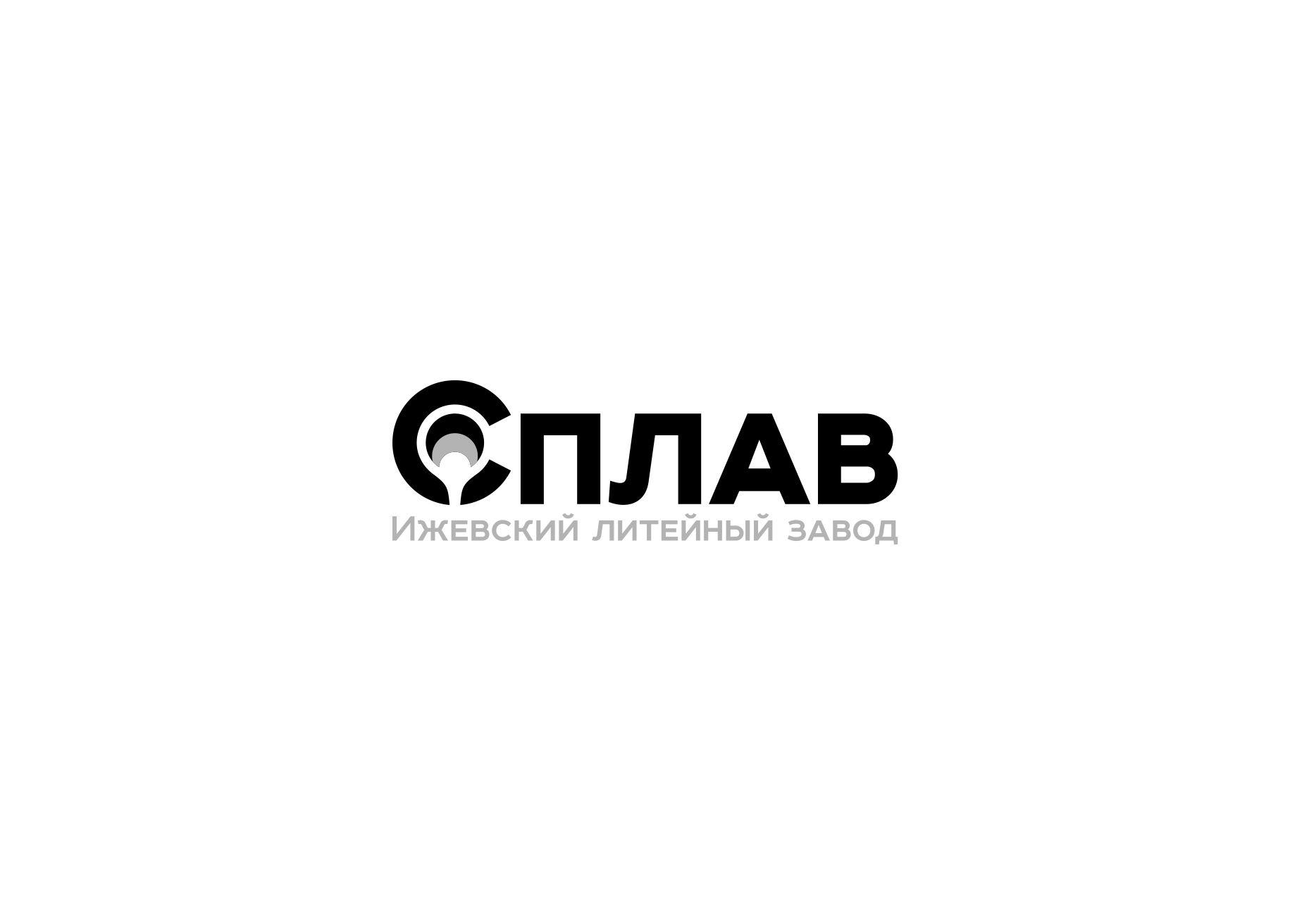 Разработать логотип для литейного завода фото f_9675afd4db180891.jpg