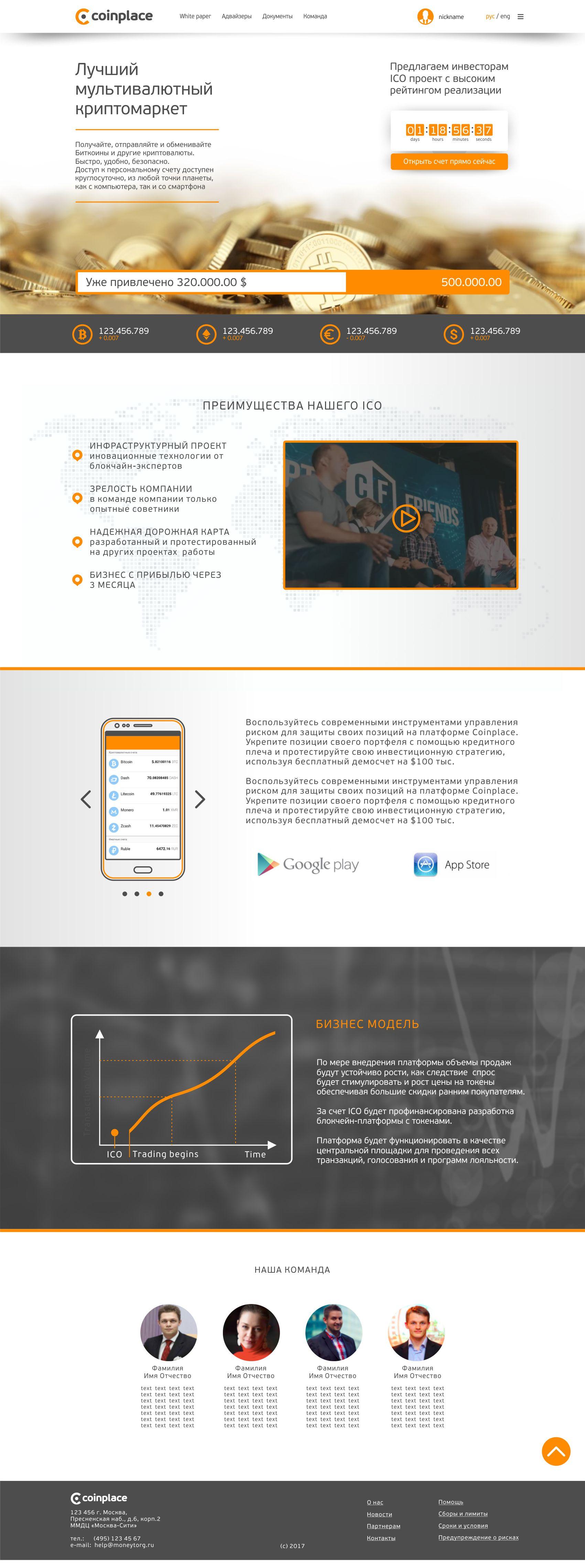 Дизайн сайта 4 экрана.(далее контракт на работы на 50 т.р.) фото f_97659dc669093106.jpg